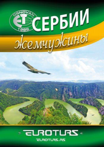 Serbiя